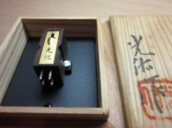 画像1: KOETSU 光悦 ROSEWOOD 紫檀 STANDARD  (強力マグネット+木製ボディ) ダイナミックで繊細&優雅なウッデイサウンド
