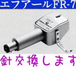 画像1: エフアールFR-7シリーズMC針交換 単結晶100%高級ダイヤ使用..FRサウンドが生まれ変わります