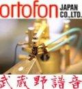 武蔵野ハイファイレコードラボは、オルトフォンジャパン株式会社の正規Distributorです。武蔵野Hi-Fiレコードラボは、 西武新宿線・東武東上線.唯一の駅近SHOP・メンテナンスfactoryです。