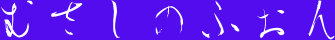 武蔵野Hi-Fiレコードラボ..武蔵野譜音... むさしのふぉん...武蔵野電気音響製作所